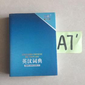 博大考神英汉词典~~~~~满25包邮!