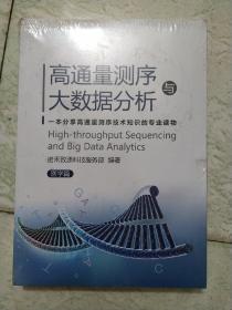 高通量测序与大数据分析(医学篇)