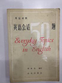 英语会话50题