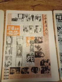 上海连环画报(第9期).【品好近全品】折叠邮寄