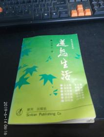 迷恋生活(新天诗歌系列)  1993-12 装帧 ,仅5000册,作者签名赠书,珍贵