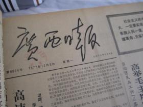 (生日报)广西日报1977年12月5日