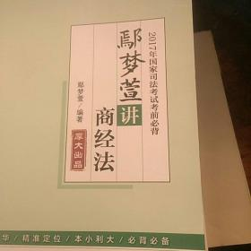 厚大司考2017年国家司法考试考前必背119:鄢梦萱讲商经法