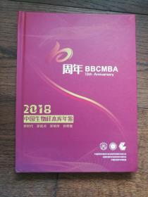 2018中国生物样本库年鉴:中国医药生物技术协会组织生物样本库分会10周年纪念