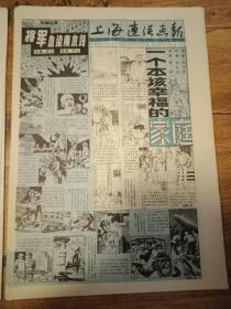 上海连环画报(第10期).【品好近全品】折叠邮寄