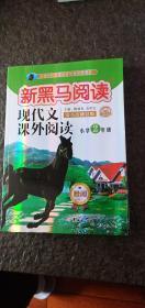 新黑马阅读-现代文课外阅读 小学2年级 第九次修订版