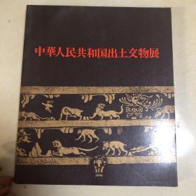 中华人民共和国出土文物展