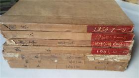 剧本 月刊 1961年 4---12 三个合订本   中国戏剧家协会上海分会藏书