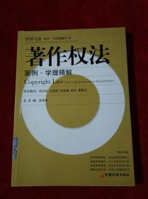 著作权法案例·学理精解【馆藏】