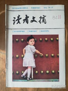 读者文摘(1984-11,总第40期)