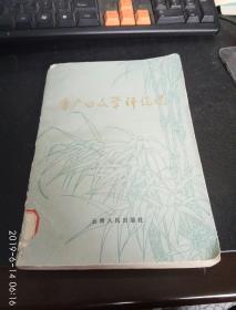 李广田文学评论选 ,1983年版一版一印,仅2500册
