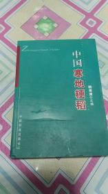 中国寒地粳稻