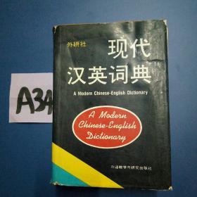 现代汉英词典~~~~~满25包邮!