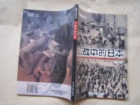 图说历史:二战中的日本