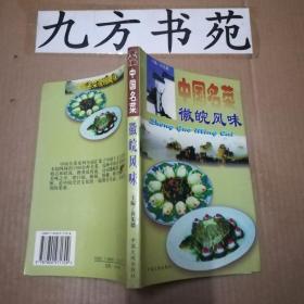 中国名菜 徽皖风味.
