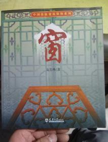 中国传统建筑装饰系列:窗