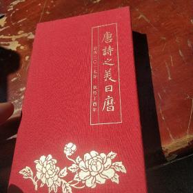 唐诗之美日历  公历二O一七年