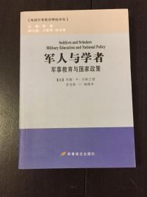《军人与学者:军事教育与国家政策》(正版库存书)