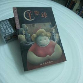 羊脂球/世界经典文学名著系列