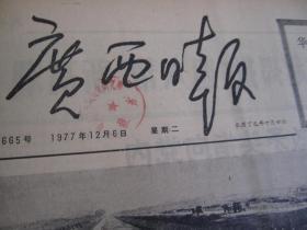 (生日报)广西日报1977年12月6日