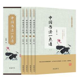 无障碍阅读珍藏版 中国书法一点通