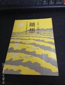随想:三毛作品,1993年版,一版一印,仅6000册