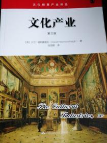 文化产业(第三版)(文化创意产业译丛)
