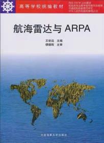 航海雷达与ARPA