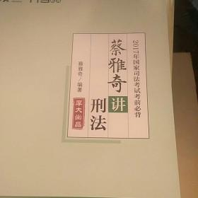厚大司考2017年国家司法考试考前必背119:蔡雅奇讲刑法