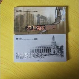 上海城市建筑档案文化(一,二)老上海影剧院.苏州河岸老建筑(明信片一套两本)
