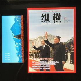 纵横 期刊 2018年第10期总346期 附赠2019年中国文史出版社纪念日历书签