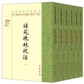 法苑珠林校注(全6册)