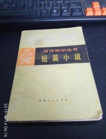 短篇小说(写作知识丛书)1980年版一版一印