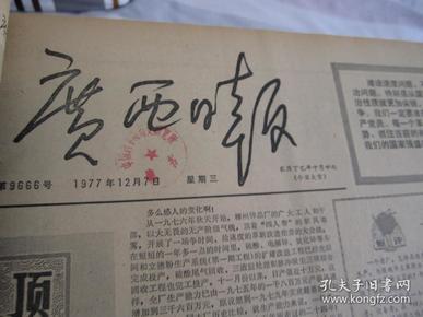 (生日报)广西日报1977年12月7日