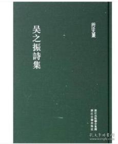 吴之振诗集(浙江文丛 16开布面精装 全一册 毛边本)