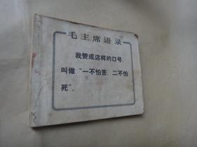 为革命献出最后一滴血--向舍身抢救列车的78岁老贫农刑远长学习 1970年版 有大量毛语录,缺封面和林题页
