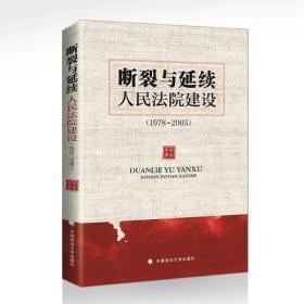 断裂与延续——人民法院建设(1978~2005)