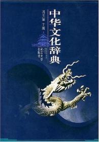 中华文化辞典 2001年武大蓝版