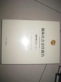 媒体社会责任报告【2018年卷】