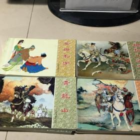 北京小学生连环画:岳飞传(全1-15)