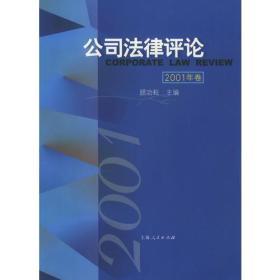 公司法律评论  2001年卷