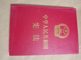 中华人民共和国宪法:宣誓本