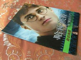 哈利波特与混血王子(精彩海报)