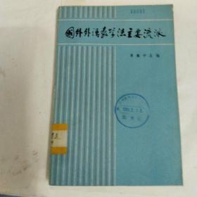 国外外语教学法主要流派