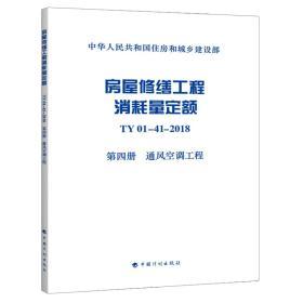房屋修缮工程消耗量定额TY01-41-2018第四册通风空调工程