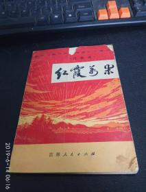 红霞万朵(诗歌选),1972年版一版一印