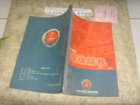 纪念画册 《辉煌历程1953-2001(天津铁路运输检察院》收藏9
