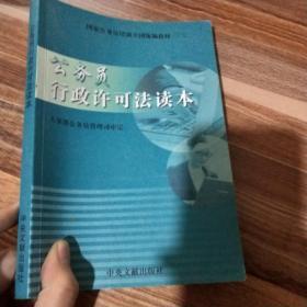 公务员行政许可法读本