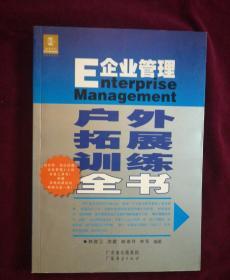 E企业管理户外拓展训练全书