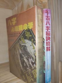 经典绝版命理书《八字心理推命学》《千古八字秘诀总解》两册合售